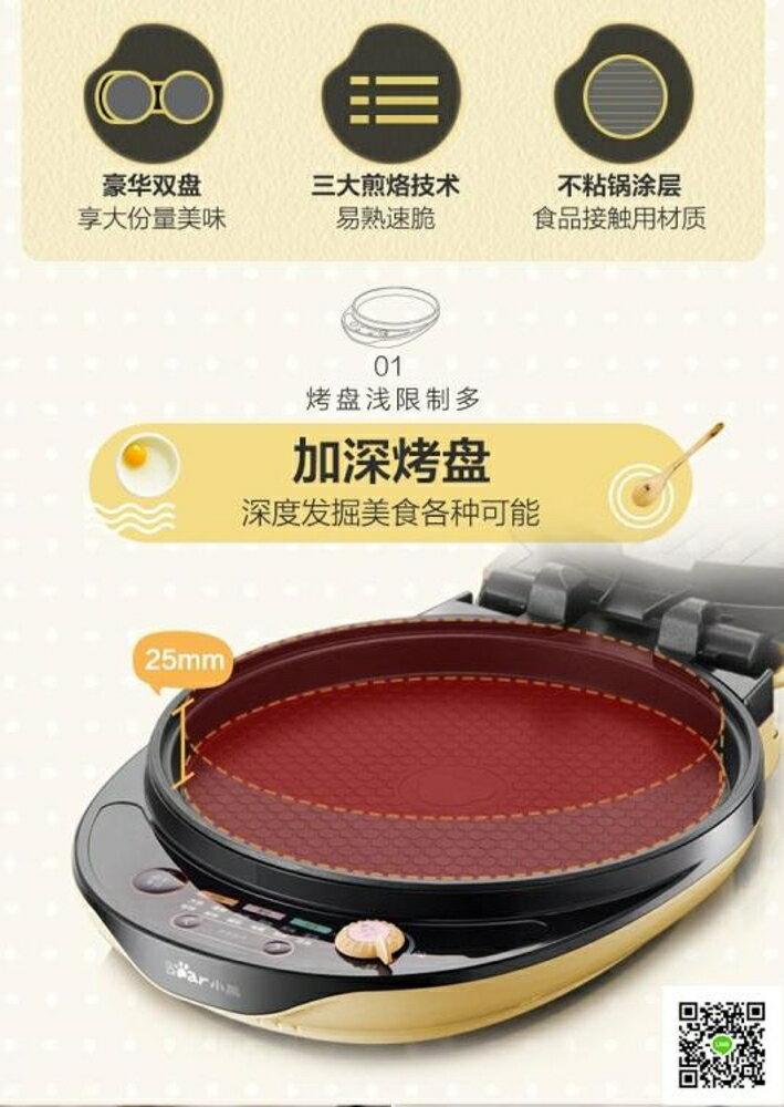 蛋糕機Bear/小熊DBC-B13H2電餅鐺家用智慧雙面烙餅鍋華夫餅蛋糕機煎餅igo 清涼一夏钜惠