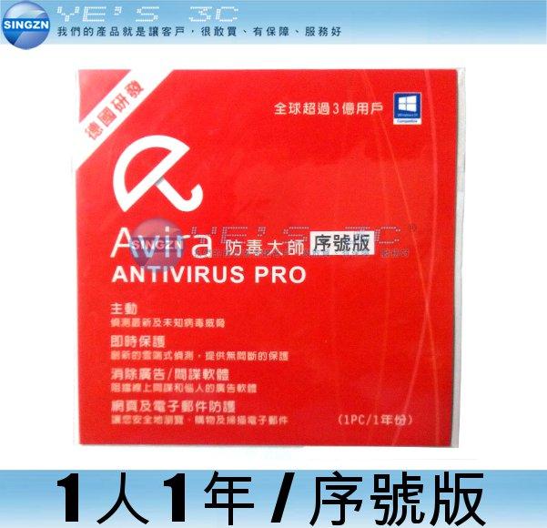 「YEs 3C」Avira 小紅傘 防毒軟體 防毒大師 中文1人1年 序號版 支援win 10 防釣魚/病毒/惡意軟體 Avira Antivirus Pro