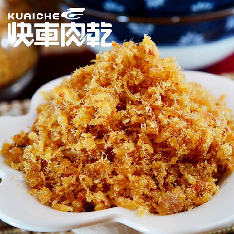 【快車肉乾】C16 旗魚脯  × 個人輕巧包 (165g/包)