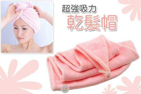 BO雜貨【SK584】優質乾髮帽/七倍吸水力吸水帽/長短髮適用/吸水頭巾/快乾浴帽