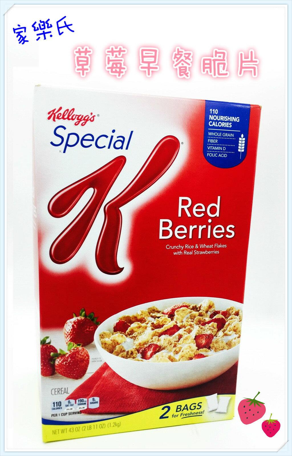 早餐脆片 Kellogg's Special K草莓早餐脆片 家樂氏 麥片 脆片 草莓 早餐 牛奶