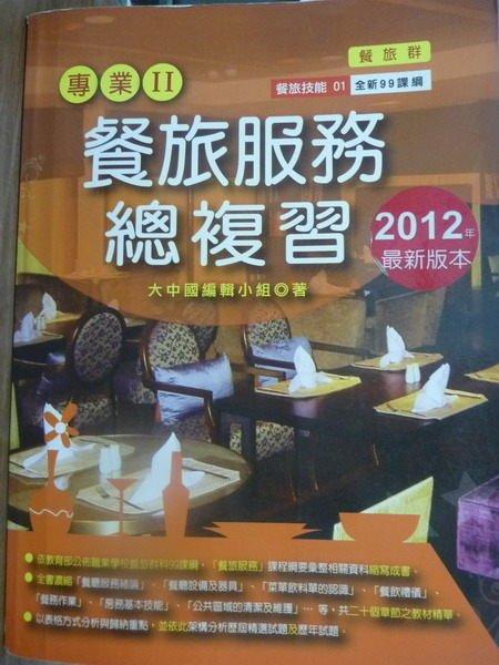 【書寶二手書T4/大學商學_PCT】餐旅服務總複習_大中國編輯小組