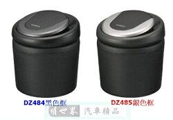 權世界@汽車用品 日本CARMATE 電池式LED燈藍光 97%氣密式小型煙灰缸 DZ484-兩色選擇
