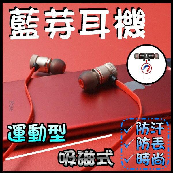 磁吸藍牙耳機 防水防汗 藍芽耳機 藍牙耳機 運動藍牙耳機 運動耳機 運動藍牙耳機 無線耳機 藍芽 藍牙 耳機
