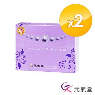 即期出清【元氣堂】天然珍珠粉(16包╱盒)X2(效期至2017.02)