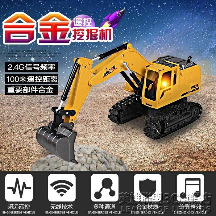 大號合金電動遙控挖掘機充電挖土機合金工程車模型玩具鉤機男孩  全館免運