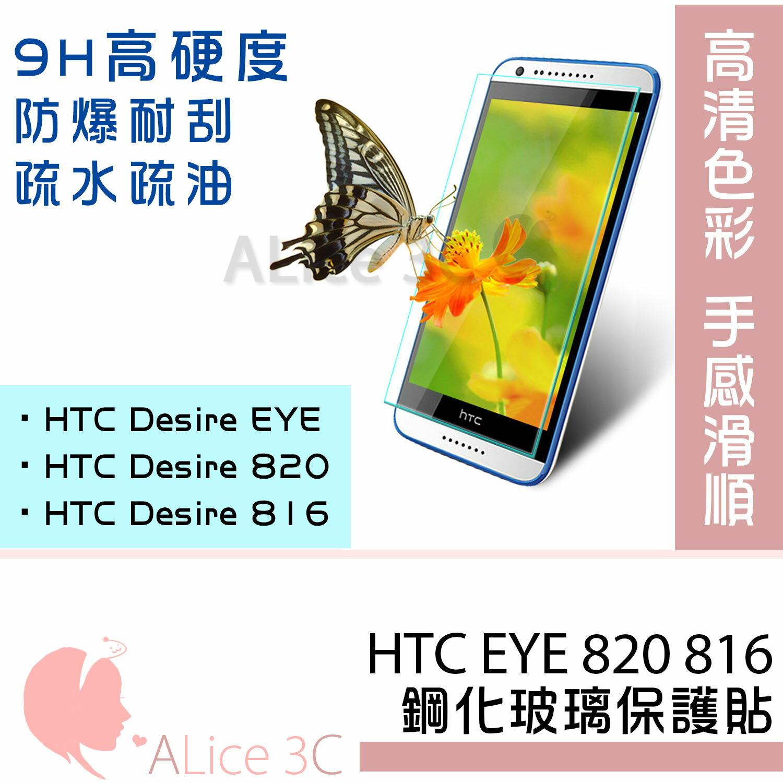 HTC Desire 820 玻璃保護貼【A-HTC-004】耐刮 防爆 疏水疏油 9H 保護貼 Alice3C - 限時優惠好康折扣