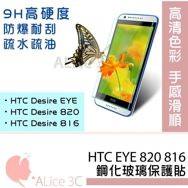 愛麗絲3C精品:HTCDesire820玻璃保護貼【A-HTC-004】耐刮防爆疏水疏油9H保護貼Alice3C