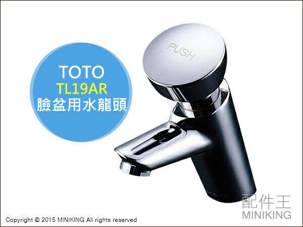 【配件王】日本代購 TOTO TL19AR 臉盆用 按壓式 單槍龍頭 洗手台龍頭 水盆龍頭 冷熱水面盆 面盆龍頭