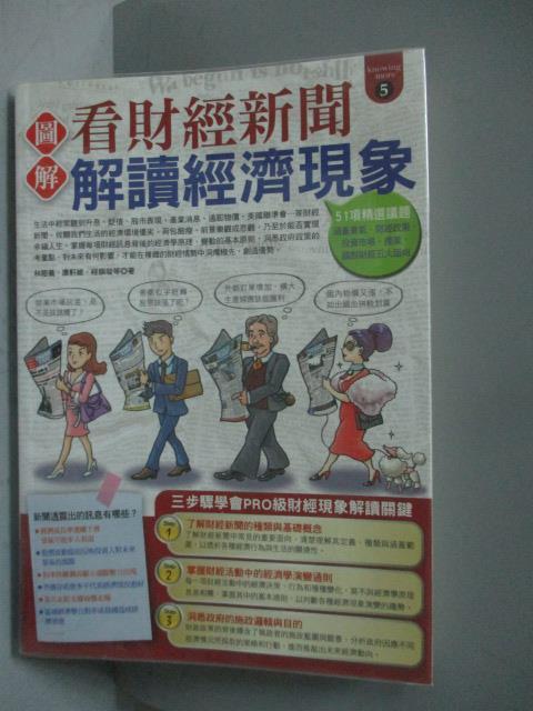 【書寶二手書T3/財經企管_MRC】圖解看財經新聞解讀經濟現象_林祖儀