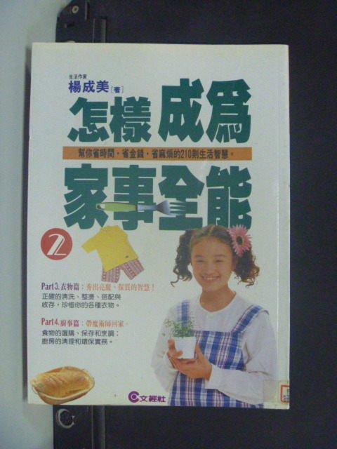 【書寶二手書T2/設計_JET】怎樣成為家事全能2_楊成美