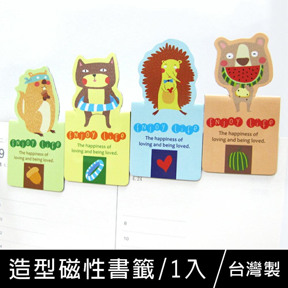【促銷】珠友 MA-10008 可愛造型磁性書籤/創意磁鐵/冰箱貼-1入