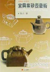 宜興紫砂壺藝術