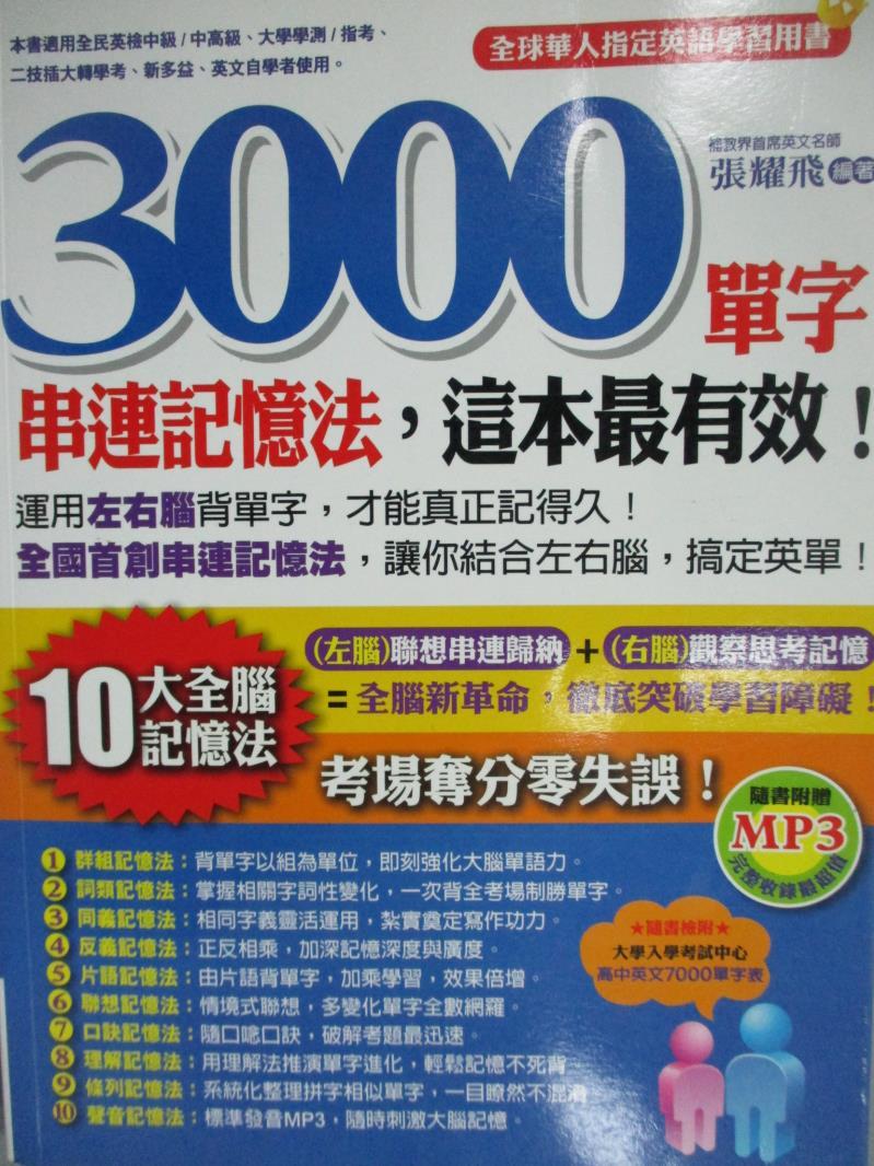 ~書寶 書T1/語言學習_ZCL~3000單字串連記憶法 這本最有效_張耀飛_附光碟