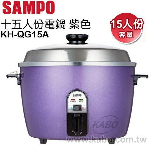 【佳麗寶】-(SAMPO聲寶)15人份電鍋-紫色 KH-QG15A
