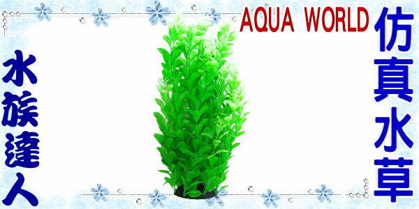 ~水族 ~~造景裝飾~水世界AQUA WORLD~精緻仿真水草.大.094354~假水草