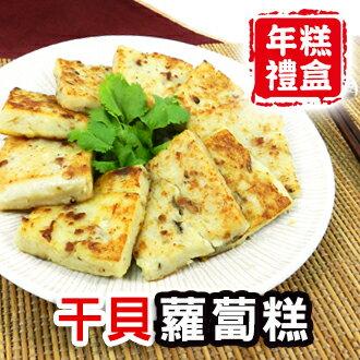 【華聲坊年菜】年節禮盒~~干貝蘿蔔糕~~~嚴選食材、手作の美味(2斤/個)