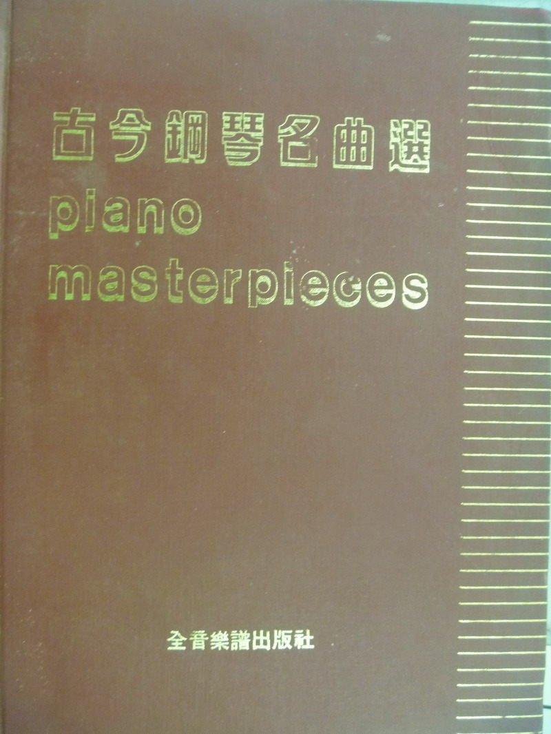 【書寶二手書T8/音樂_YKO】Piano Masterpieces古今鋼琴名曲選
