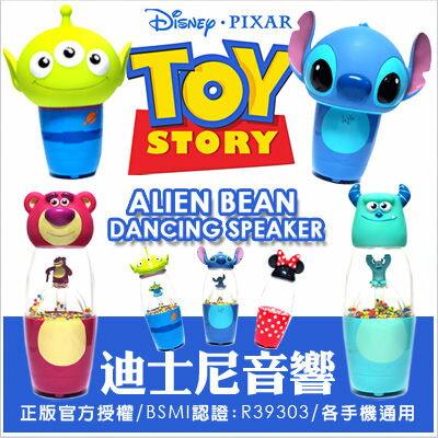 【全館9折快閃購物】正版 Disney 迪士尼 喇叭 音響 彩球 跳豆 發光