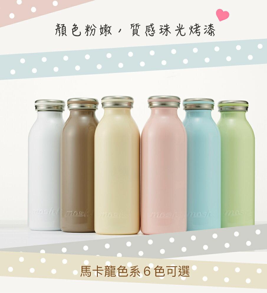 【日本mosh!】薄荷藍 牛奶系保溫瓶 (450ml) 免運特殺 6