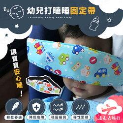 走走去旅行99750【HC796】幼兒打瞌睡固定帶 座椅安全固定帶 安全頭帶 推車配件 嬰兒安全 睡覺神器 5色
