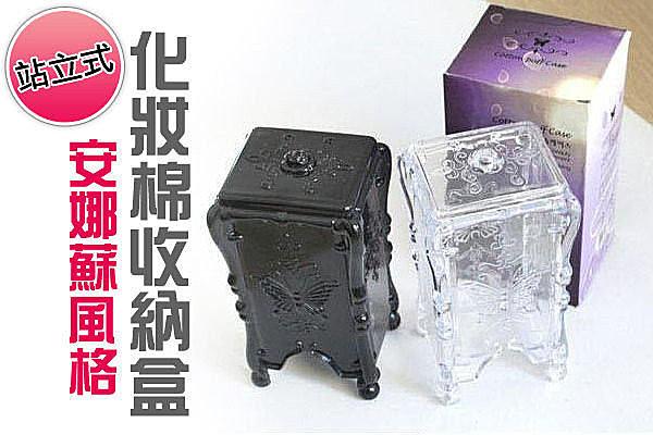 BO雜貨【SK62】復古風格 Anna Sui風格 站立式化妝棉收納盒 蝴蝶薔薇典雅雕花