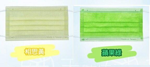 『現貨』聚泰一般醫療口罩 成人口罩-黑色、相思黃、蘋果綠