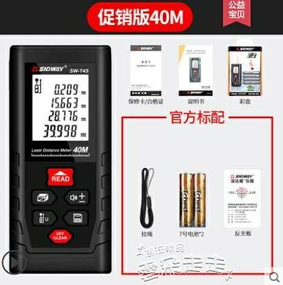 測距儀深達威距離激光測距儀高精度紅外線測量儀手持工具量房儀電子尺