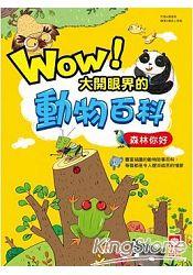 Wow!大開眼界的動物百科:森林你好