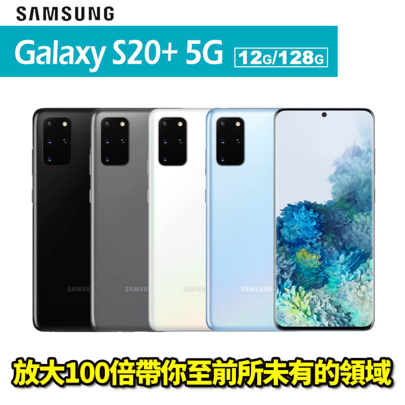 Samsung Galaxy S20+ / S20 Plus 6.7吋 12G/128G 智慧型手機 搭配攜碼五大電信專案價