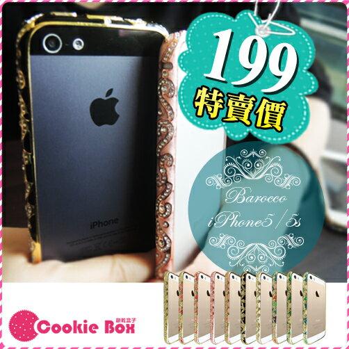 *餅乾盒子* 巴洛克 水鑽邊框 金屬框 iphone 5 5s 手機殼 保護框 鑽框 彩繪框 保護殼 手機框 扣環式