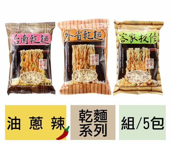 阿舍食堂【阿舍乾麵5包組】油蔥辣口味-葷食★三種絕妙麵條:台南乾麵/外省乾麵/客家板條 1