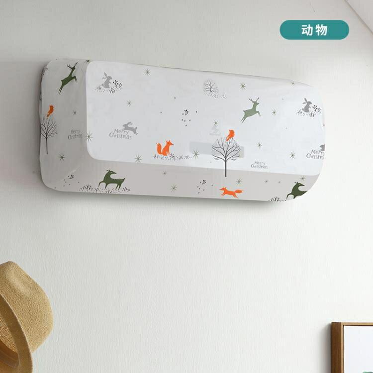 空調罩防塵罩套壁掛式室內家用臥室房間掛機全包 城市玩家
