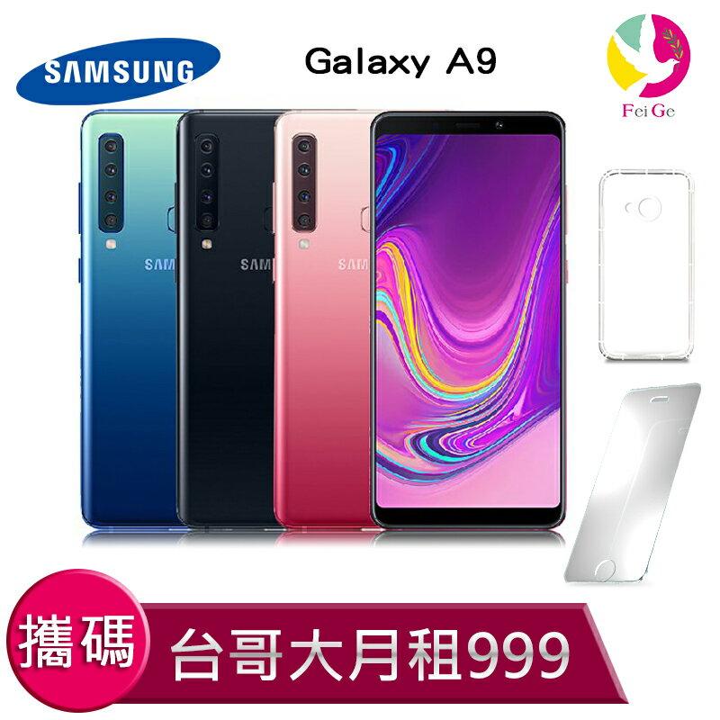 三星 Galaxy A9 攜碼至台灣大哥大 4G上網吃到飽 月繳999手機$3990元 【贈9H鋼化玻璃保護貼*1+氣墊空壓殼*1】