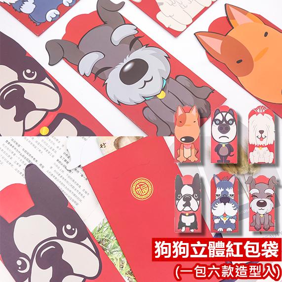 Life365:一包六款入韓版立體造型狗狗紅包袋過年紅包壓歲錢可裝錢母鈔票【ME013】
