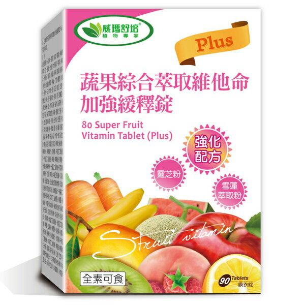 威瑪舒培 循利寧綜合蔬果維他命 90錠  盒 x1