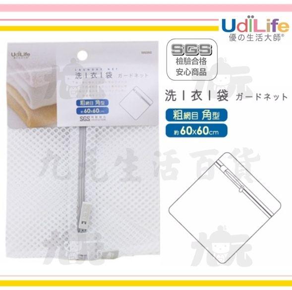 【九元生活百貨】UdiLife粗網角型洗衣袋60x60cm台灣製粗網目洗衣袋
