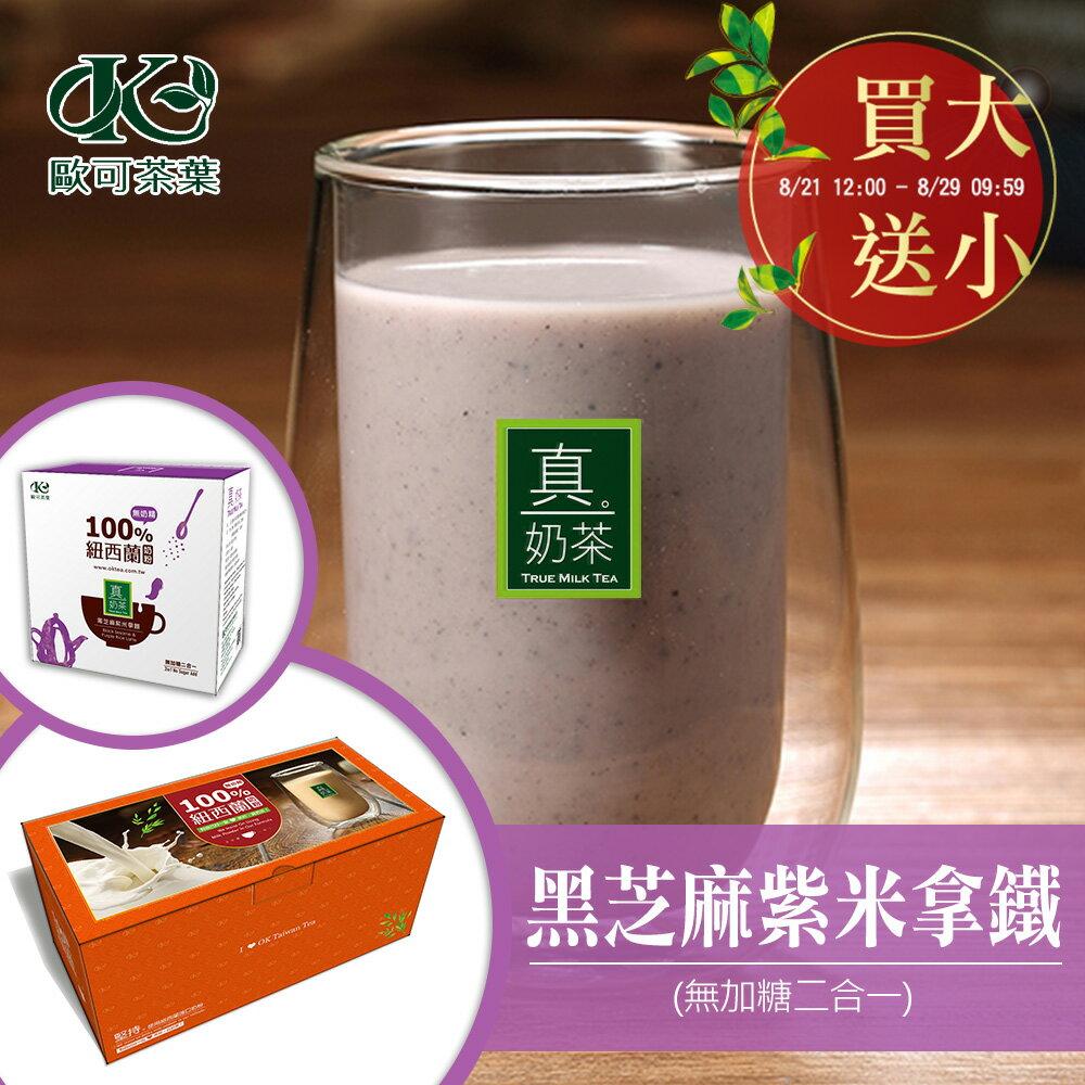 歐可茶葉  真奶茶  黑芝麻紫米拿鐵無糖瘋狂福箱(50包 / 箱)★買大送小★下單隨貨加送真奶茶控糖款一盒(口味隨機) 0
