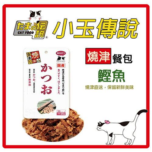 【力奇】日本三洋 燒津餐包-鰹魚 25g -48元 >可超取 (C002J43)