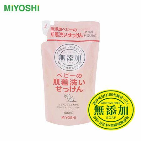 MIYOSHI 無添加嬰幼兒用洗衣精補充包 600mL 寶寶嬰兒 敏感性肌膚 洗衣劑 玉之
