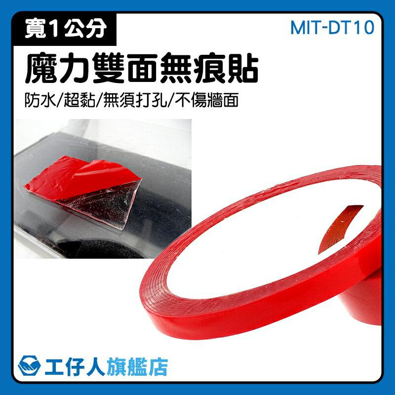 MIT-DT10 雙面膠貼片 透明膠 透明膠帶 批發 果凍膠 萬能無痕貼