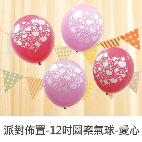 珠友DE-03132派對佈置12吋愛心圖案氣球圓形造型婚禮Party佈置告白生日派對場景裝飾-4入
