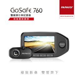 PAPAGO GoSafe 760 前後雙鏡頭行車記錄器
