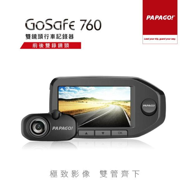PAPAGOGoSafe760前後雙鏡頭行車記錄器
