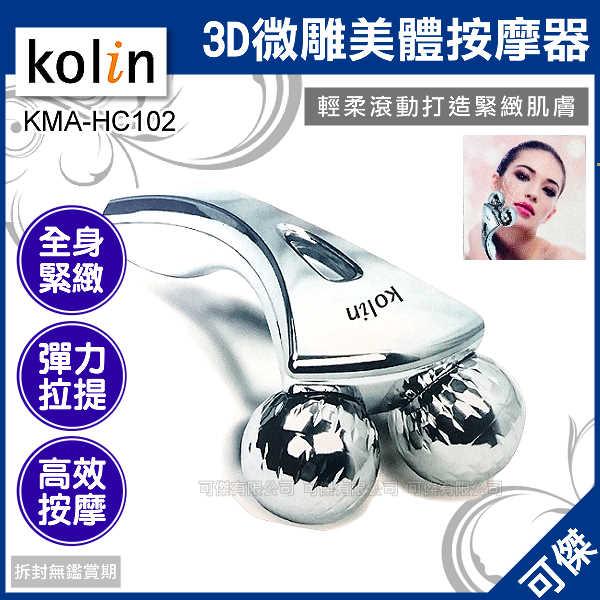 可傑 歌林 Kolin 3D微雕美體按摩器 KMA-HC102 彈力拉提 可按摩任意部位 打造緊緻肌膚