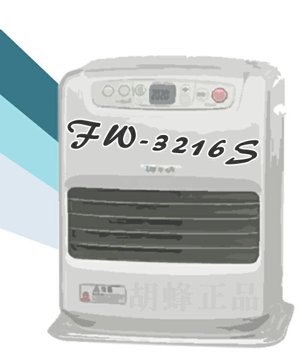 售完 日本 原裝進口 DAINICHI 大日 FW-3216S 煤油 暖爐 煤油爐 銀色 12疊 另有 FW-5616L