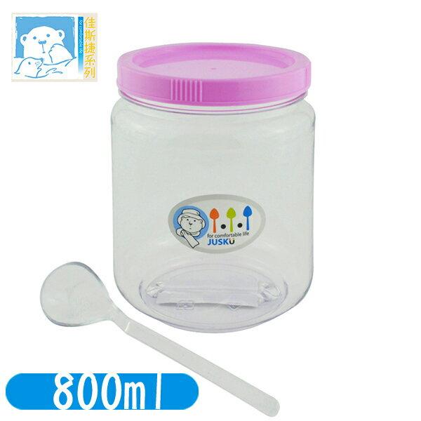 大麻衣密封罐/食物罐 A7729_800ML