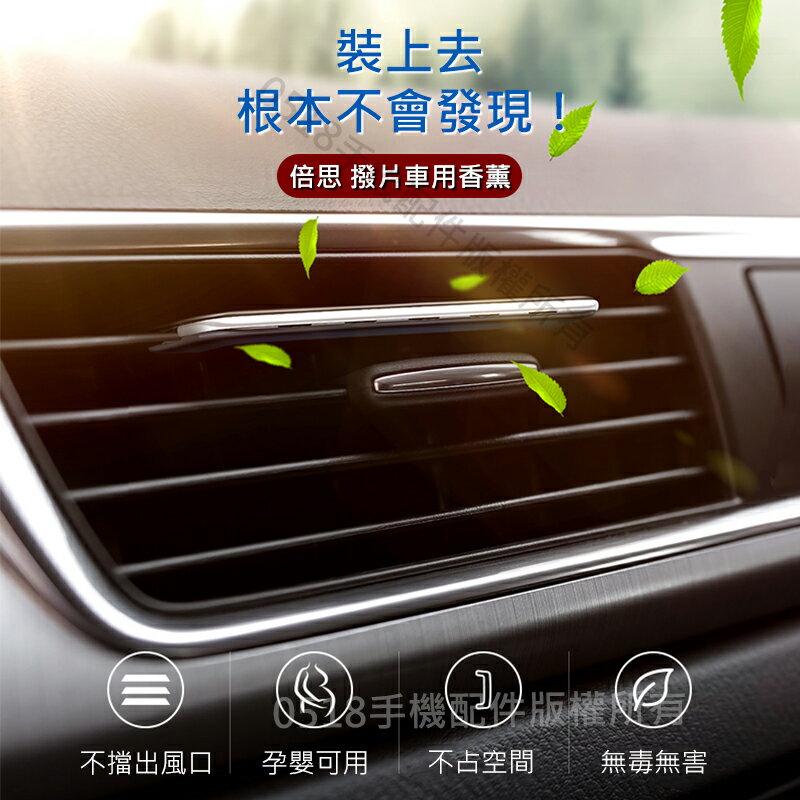 Baseus倍思 撥片車用出風口香薰 車用香氛 車用香水 汽車香水 空氣淨化器 芳香器