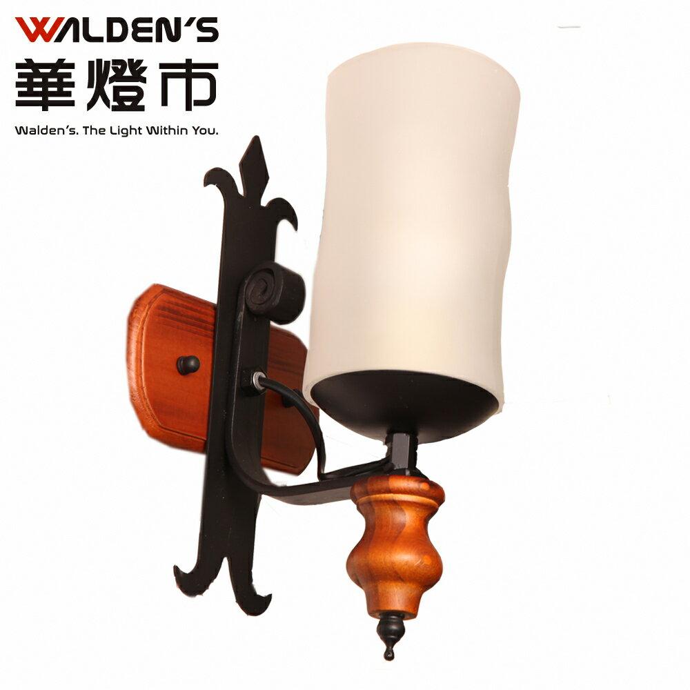 【華燈市】簡約鄉村風壁燈 0900570 燈飾燈具 臥房房間走廊走道樓梯間床頭燈室內壁燈