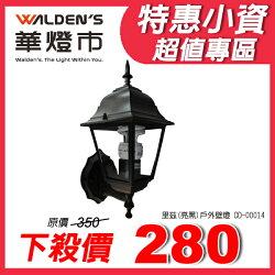 【華燈市】里茲(亮黑)戶外壁燈 OD-00014 燈飾燈具 商業騎樓大門外牆庭園造景